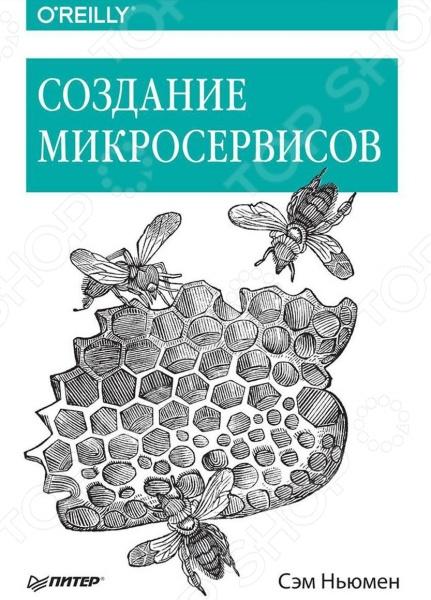 Создание микросервисовЯзыки, среды и технологии программирования<br>Книга посвящена программированию микросервисов - небольших автономных компонентов, позволяющих добиться модульности и отказоустойчивости любой программы. Теория микросервисов тесно связана с философией Unix, способствует улучшению архитектуры любых приложений, дает возможность избегать громоздкого и запутанного кода. Эта книга поможет читателю заново взглянуть на многие, казалось бы, трудноразрешимые проблемы, масштабировать любые проекты, ювелирно разрабатывать даже самые сложные системы.<br>