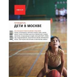 Купить Дети в Москве-12