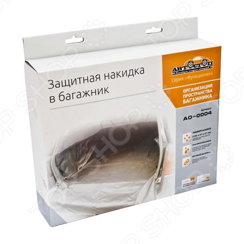 Накидка в багажник защитная для перевозки собак и грузов Автостоп AO-0004