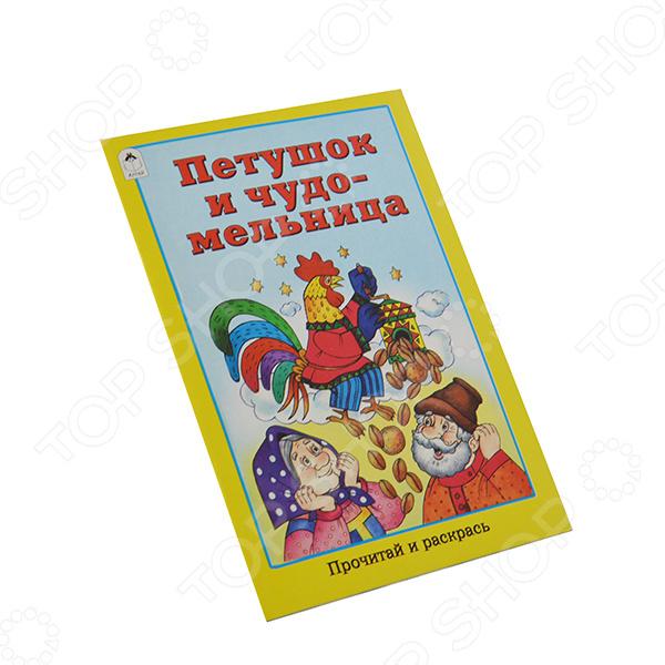 Петушок и чудо-мельницаРаскраски-сказки<br>Предлагаем вашему вниманию книжку-раскраску. Прочитайте вашему малышу русскую народную сказку, а он пускай раскрасит иллюстрации к сказке. Для чтения взрослыми детям.<br>