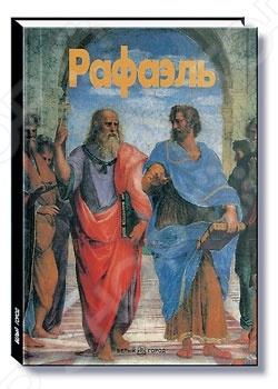 Итальянский художник Высокого Ренессанса, Рафаэль по праву считается одним из величайших художников в западном искусстве. Его творчеству посвящен этот альбом с прекрасными цветными иллюстрациями.