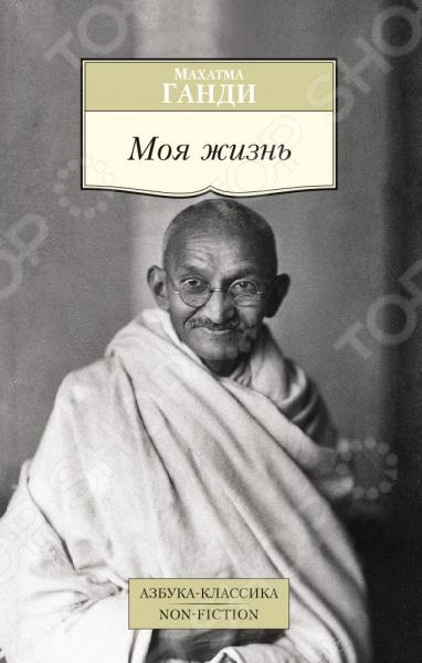 Вниманию читателей предлагается Моя жизнь Махатмы Ганди автобиография великого мудреца и опытного, но чистого сердцем политика, история освобождения Индии и рассказ о духовных исканиях самого Ганди... Он встал у порога хижин тысяч обездоленных, одетый так же, как они. Он обратился к ним на их языке, здесь наконец была живая правда, а не цитаты из книг... В ответ на зов Ганди Индия вновь раскрылась для великих свершений, точно так же, как это было в ранние времена, когда Будда провозгласил правду сопереживания и сострадания среди всех живущих Рабиндранат Тагор .