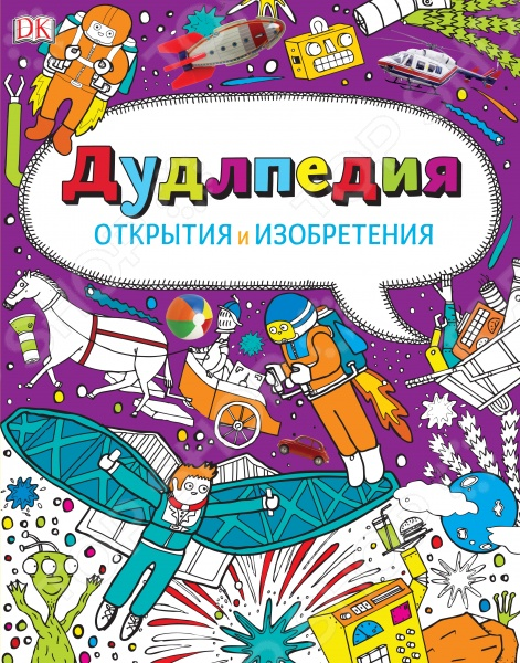 Эту книгу можно одновременно читать и раскрашивать. Из нее ребенок узнает много нового о рыбах и роботах, коралловых рифах, динозаврах, гладиаторах и космонавтах. Эта книжка одновременно познавательная и творческая!