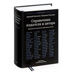 фото Справочник издателя и автора