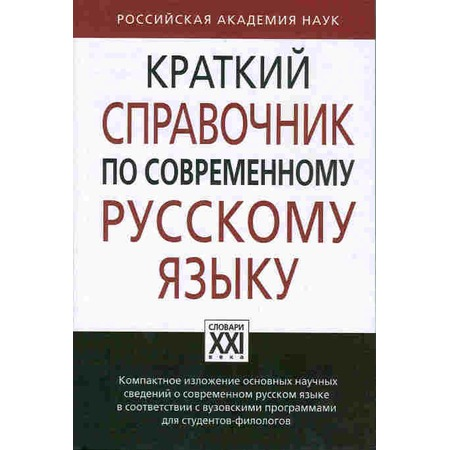 Купить Краткий справочник по современному русскому языку