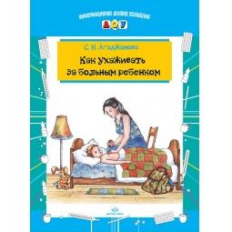 фото Как ухаживать за больным ребенком