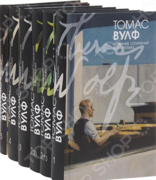Собрание сочинений в 5 томах (комплект из 6 книг)Авторы классической зарубежной прозы: А - Г<br>Томас Клейтон Вулф 1900-1938 - американский писатель, представитель так называемого потерянного поколения, чье имя по праву считается ярчайшим в американской прозе 20-30-х годов XX столетия. Литературная деятельность писателя продолжалась всего десятилетие, но оставила значительный след в истории литературы США. Современники в их числе Томас Манн ставили Вулфа в один ряд с Хемингуэем, Фолкнером и Фиццжеральдом, отдавая должное масштабности и дерзости его творческих амбиций. В первый том Собрания сочинений вошел дебютный роман писателя Взгляни на дом свой, ангел 1929 - первая часть эпического цикла, включающего романы О времени и о реке 1935 , Паутина и скала 1939 и Домой возврата нет 1940 . В рукописях эти произведения представляли собой единый рассказ, который формально был разделен на отдельные части. Произведения в значительной мере автобиографичны. Через центральный персонаж в первых двух романах носящий имя Юджин Гант, а в двух заключительных - Джордж Уэббер происходит знакомство с автором, который характеризовал свой замысел как историю художника... вышедшего из самой простой семьи и познавшего всю боль, все заблуждения, всю потерянность, через которую проходит каждый человек земли , а цель видел в том, чтобы читатель ощущал весь простор и всю неукротимость Американского континента . Во второй том Собрания сочинений вошло начало впервые полностью переведенного на русский язык романа О времени и реке 1935 , объединенною общим героем - Юджином Гантом - с романом Взгляни на дом свой, ангел . Начало действия относится к 1920 году, когда будущий писатель Юджин приезжает учиться в Гарвард. Основные события разворачиваются зимой 1924 25 года в Европе, куда сам Вулф, а следом за ним и его альтер эго Ганг, отправился, чтобы непосредственно приобщиться к культуре Старого Света. Этим путешествием по Европе и завершается роман. В третий том Собрания сочинений вошел роман Паутин