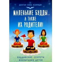 Купить Маленькие будды... а так же их родители! Буддийские секреты воспитания детей