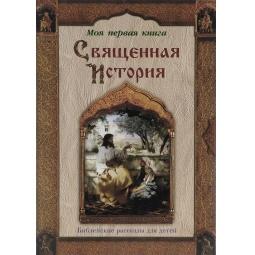 Купить Священная история. Библейские рассказы для детей
