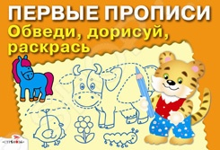 Эти веселые прописи помогут вашему ребенку научиться красиво писать. Предназначено для детей 5-7 лет.