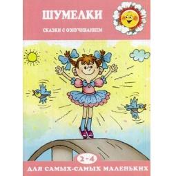 фото Шумелки. Сказки с озвучиванием (для детей от 2 до 4 лет)
