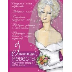 Купить Большая книга невесты. Необычные идеи для вашей свадьбы