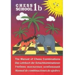 фото CHESS SCHOOL. 1b. Учебник шахматных комбинаций (на русском и иностранных языках)