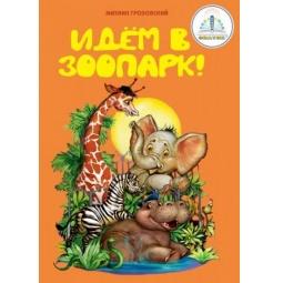 фото Книга для говорящей ручки Знаток «Мы познаем мир - 1. Идем в зоопарк»