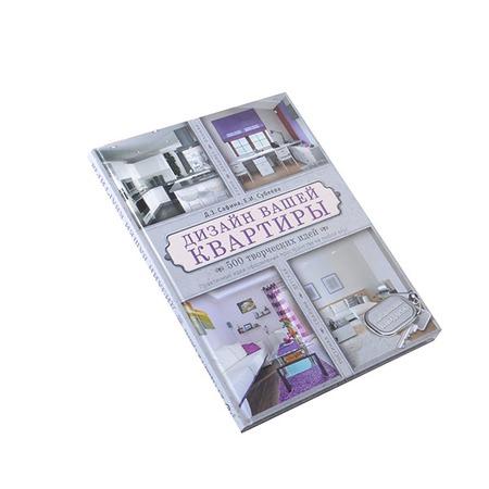 Купить Дизайн вашей квартиры. 500 творческих идей