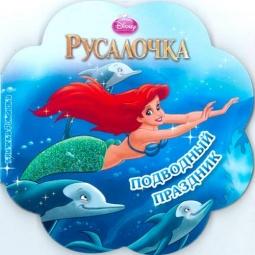 фото Русалочка. Подводный праздник