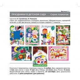 фото Праздники в детском саду. Серия плакатов