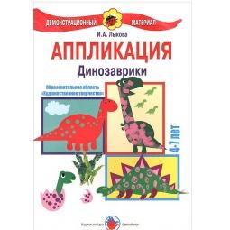 фото Динозаврики. Аппликация. Демонстрационный материал (для детей 4-7 лет)