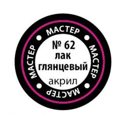 фото Лак Звезда глянцевый МАКР-62