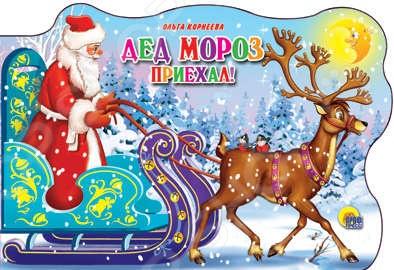 Дед Мороз приехал!Стихи для малышей<br>Красочные иллюстрации и веселые стихи на каждой странице доставят много радости от прочтения этой книжки. Для чтения родителями детям<br>