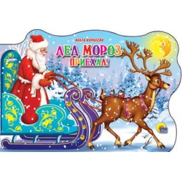 фото Дед Мороз приехал!