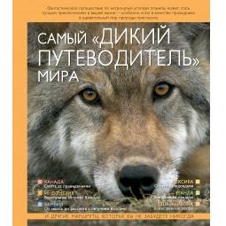 """Купить Самый """"дикий путеводитель"""" мира"""
