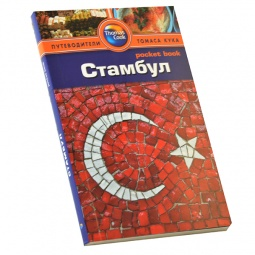 фото Стамбул. Путеводитель