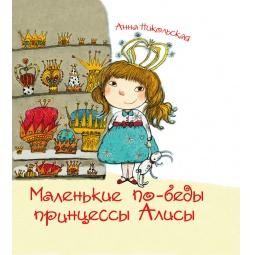 фото Маленькие по-беды принцессы Алисы