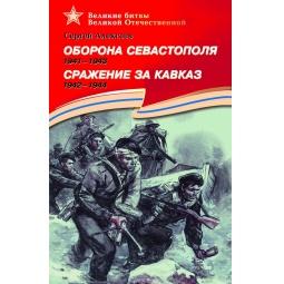 фото Оборона Севастополя. 1941-1943. Сражение за Кавказ. 1942-1944