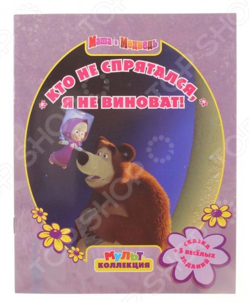 Книги по мультфильмам Эгмонт 978-5-9539-7550-6 Маша и медведь. Кто не спрятался, я не виноват!