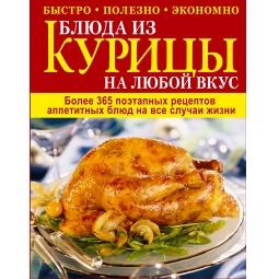 Купить Блюда из курицы на любой вкус