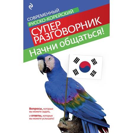 Купить Начни общаться! Современный русско-корейский суперразговорник