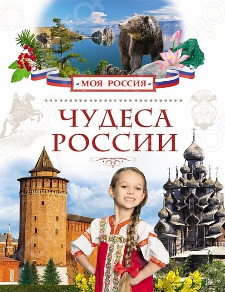 Чудеса России Искусство. Культура Росмэн 978-5-353-07491-5 /