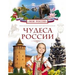 фото Чудеса России