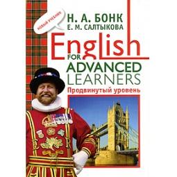 Купить Английский шаг за шагом. Часть 3. English for advanced