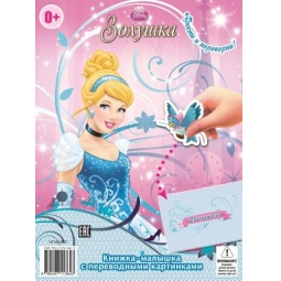 фото Принцессы Disney. Спящая красавица. Золушка (+ переводные картинки)