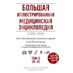 Купить Большая иллюстрированная медицинская энциклопедия в двух томах. Том II