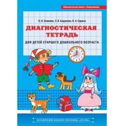 """Купить Диагностическая тетрадь для детей старшего дошкольного возраста. Образовательная область """"Коммуникация"""""""