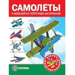 фото Самолеты. 5 моделей из подручных материалов
