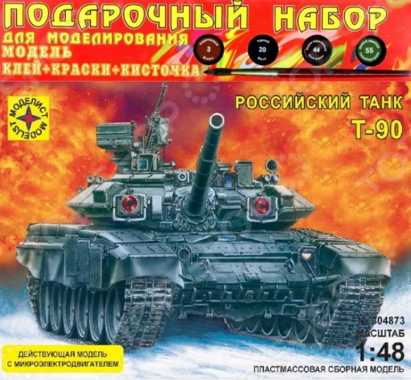 Сборная модель танка Моделист с микроэлектродвигателем «Т-90» цена