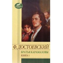 фото Братья Карамазовы.В двух томах.Том 1