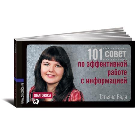 Купить 101 совет по эффективной работе с информацией