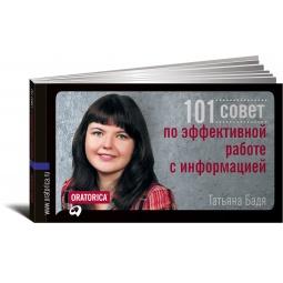 фото 101 совет по эффективной работе с информацией