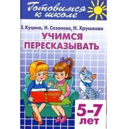 фото Учимся пересказывать (для детей 5-7 лет)