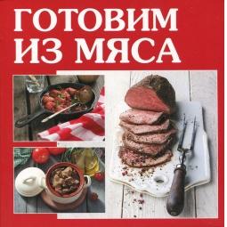 фото Готовим из мяса