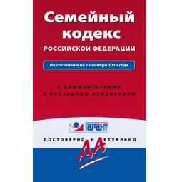 фото Семейный кодекс Российской Федерации. По состоянию на 15 ноября 2015 года. С комментариями к последним изменениям