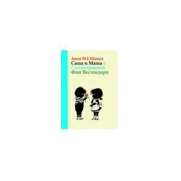 Купить Саша и Маша 3. Рассказы для детей