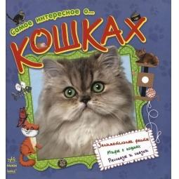 фото Самое интересное о... кошках