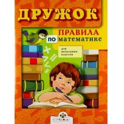 фото Правила по математике для начальных классов