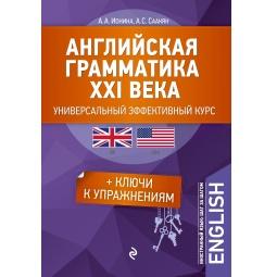 Купить Английская грамматика XXI века. Универсальный эффективный курс. С ключами к упражнениям
